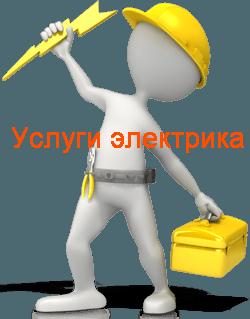 Услуги частного электрика Ангарск. Частный электрик